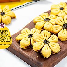 新年秀厨艺时间到!震惊四座的【豆沙葵花酥】!