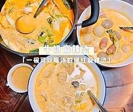 一碗可以喝汤的牛奶汤底麻辣烫(附火锅必备蘸酱芝麻酱的做法~)的做法