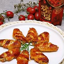 #烤究美味 灵魂就酱#香烤鸡翅
