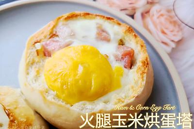 高颜值营养早餐 | 火腿玉米烘蛋塔
