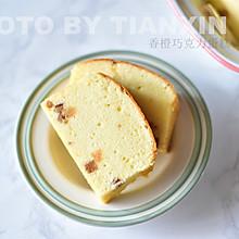 香橙巧克力蛋糕(非磅蛋糕无负担)