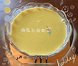 南瓜五谷杂粮粥的做法