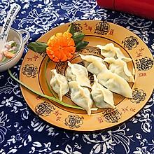 三鲜馅水饺#膳魔师##地方美食大赛#