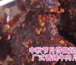 滇式玫瑰火腿月饼的做法