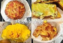 烤吐司—低脂芝士片蔬菜蛋吐司披萨的做法