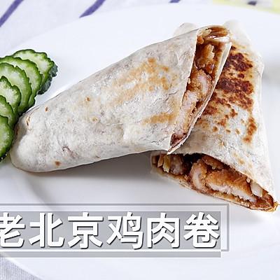 破解老北京鸡肉卷,揭秘中国风酱汁