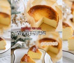 酸奶巴斯克蛋糕的做法