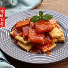糖醋豆腐#Kitchenaid的美食故事#