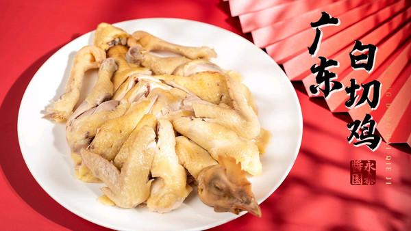 广东白切鸡 2020年夜饭系列