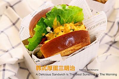 新晋网红  韩式厚蛋三明治