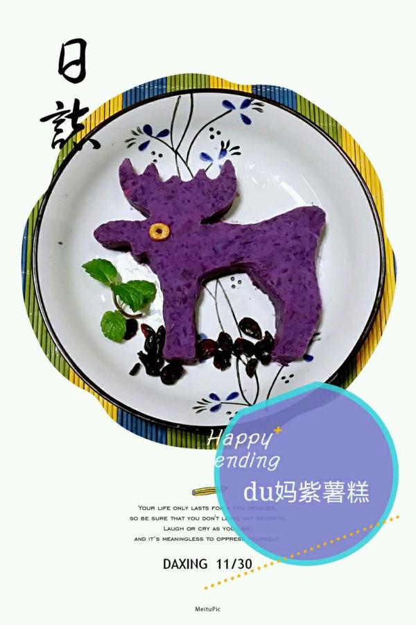 du妈紫薯糕的做法