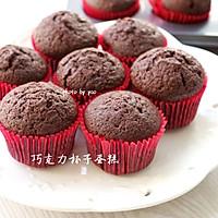 甜蜜滋味--巧克力杯子蛋糕
