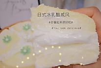 松软到极致的夏日网红【日式冰乳酪蛋糕】的做法