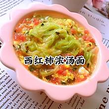 宝宝食谱−−−西红柿浓汤面