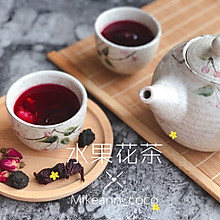 酸酸甜甜冰爽花果茶