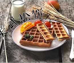 早餐机 | 教你用3种材料出品完美华夫饼!的做法