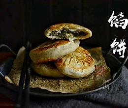#快手又营养,我家的冬日必备菜品#芹菜猪肉馅饼的做法
