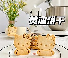 可爱的卡通奶香黄油饼干的做法