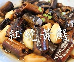 红烧黄鳝的做法