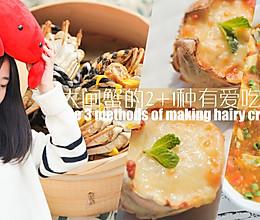 大闸蟹的2+1种有爱吃法「厨娘物语」的做法