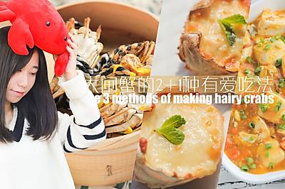 大闸蟹的2+1种有爱吃法「厨娘物语」
