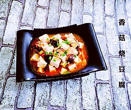 香菇烧豆腐#我要上首页挑战家常菜#的做法