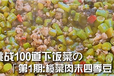 好吃到停不下来‼️超下饭的榄菜肉末四季豆
