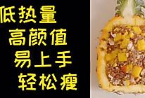 每天一道减脂餐第6天:菠萝糙米饭的做法