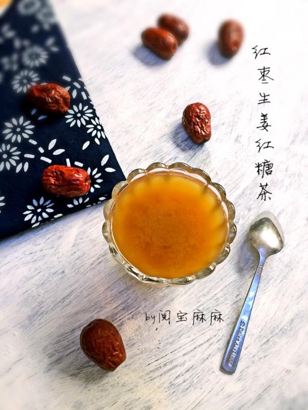 红枣生姜红糖茶的做法