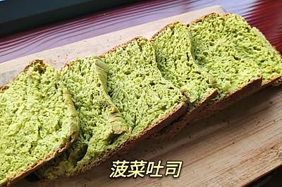 面包机:菠菜味面包