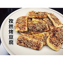 【蔡式自制】超简单又美味的孜然烤豆腐