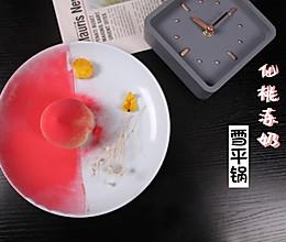 超火的仙桃奶冻,简单又有仪式感,在家就能完成的做法