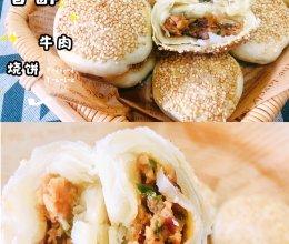 香酥牛肉烧饼(大包酥)的做法