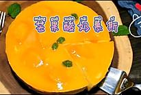 #美食视频挑战赛# 自制酸奶慕斯不香吗的做法