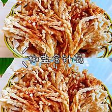 比薯片都好吃的椒盐金针菇