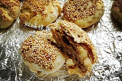 风味小吃:麻酱烧饼+蜜糖烧饼