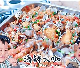 在家就能做海鲜大咖?不到百元就能享受的大餐!的做法