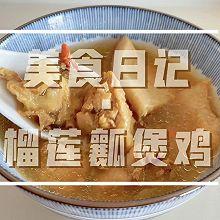 榴莲壳煲鸡汤~榴莲全身都是宝~榴莲瓤炖出滋补美味营养汤!