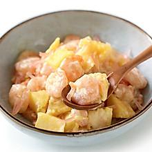 【开胃低脂】水果沙拉虾