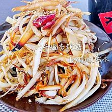 椒盐干煸杏鲍菇