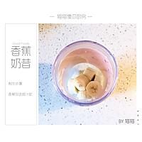 #一人一道拿手菜#清热解火夏日饮品—香蕉奶昔的做法图解4