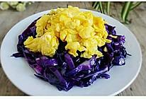 产后系列之紫甘蓝滑蛋的做法