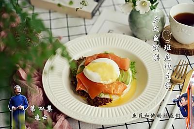 三文鱼鳄梨班尼迪克蛋