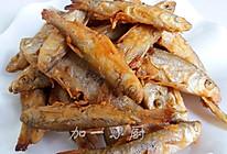 油炸小鱼(鲜嫩酥脆)的做法