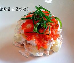 经典意式金枪鱼土豆沙拉的做法