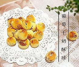 葡萄干奶酥球#美的烤箱菜谱#的做法