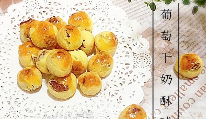 葡萄干奶酥球#美的烤箱菜谱#