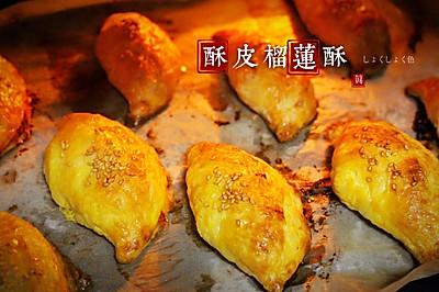 榴莲酥—万能蛋挞皮