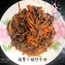 胡萝卜丝炒牛肉