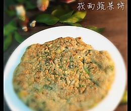 莜麦杂蔬饼的做法